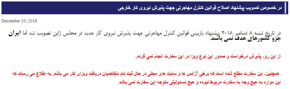 عدم صدور ویزای کار برای ایرانیان